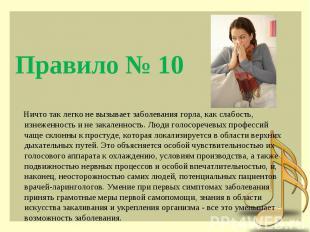 Правило № 10 Ничто так легко не вызывает заболевания горла, как слабость, изнеже