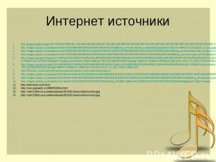 Интернет источникиhttp://images.google.ru/imgres?q=%D0%BD%D0%B5+%D1%80%D0%B0%D0%