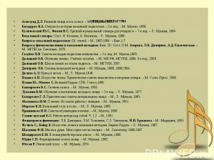 Аспелунд Д.Л. Развитие певца и его голоса. – М.;Л:Музгиз, 1952.Багадуров В.А. Оч