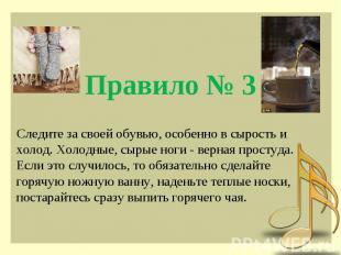 Правило № 3 Следите за своей обувью, особенно в сырость и холод. Холодные, сырые