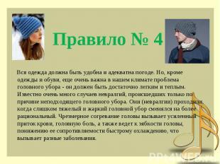 Правило № 4 Вся одежда должна быть удобна и адекватна погоде. Но, кроме одежды и