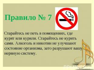 Правило № 7 Старайтесь не петь в помещениях, где курят или курили. Старайтесь не