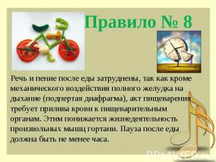 Правило № 8 Речь и пение после еды затруднены, так как кроме механического возде