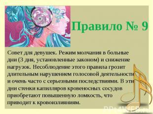 Правило № 9 Совет для девушек. Режим молчания в больные дни (3 дня, установленны