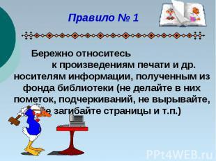 Правило № 1 Бережно относитесь к произведениям печати и др. носителям информации