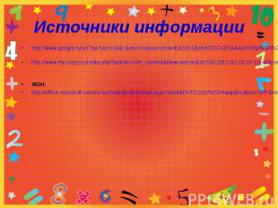 Источники информацииhttp://www.google.ru/url?sa=t&rct=j&q=&esrc=s&source=web&cd=
