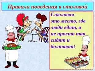 Правила поведения в столовой Столовая -это место, где люди едят, а не просто так