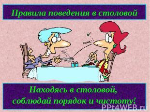 Правила поведения в столовойНаходясь в столовой, соблюдай порядок и чистоту!
