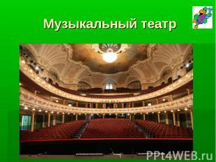 Музыкальный театр