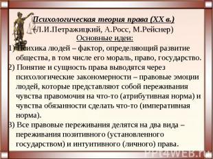 Психологическая теория права (XX в.)(Л.И.Петражицкий, А.Росс, М.Рейснер)Основные