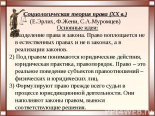 Социологическая теория права (XX в.)(Е.Эрлих, Ф.Жени, С.А.Муромцев)Основные идеи