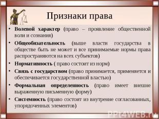 Признаки праваВолевой характер (право – проявление общественной воли и сознания)