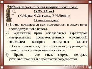 Материалистическая теория права права (XIX- XX вв.)(К.Маркс, Ф.Энгельс, В.И.Лени