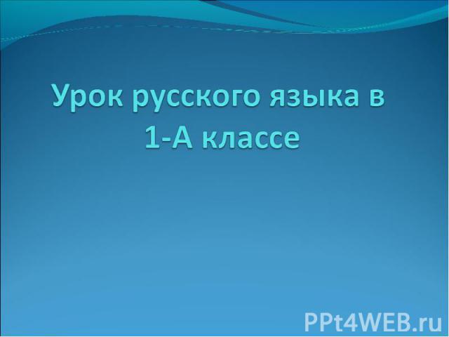 Урок русского языка в 1-А классе