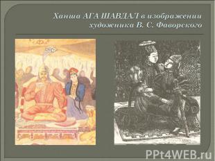 Ханша АГА ШАВДАЛ в изображениихудожника В. С. Фаворского