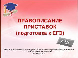 Правописание приставок (подготовка к ЕГЭ) Учитель русского языка и литературы МО