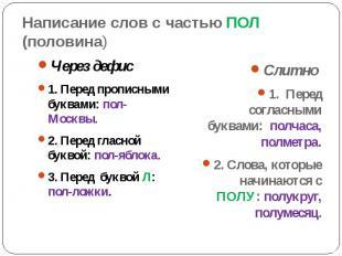 Написание слов с частью ПОЛ (половина)Через дефис1. Перед прописными буквами: по