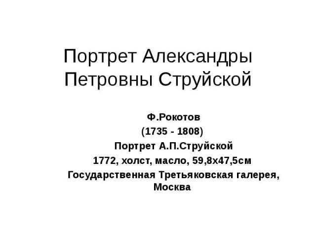 Портрет Александры Петровны СтруйскойФ.Рокотов(1735 - 1808) Портрет А.П.Струйской1772, холст, масло, 59,8х47,5cм Государственная Третьяковская галерея, Москва
