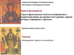 Знамение Богородицы. Богоматерь Оранта.Икона работы Новгородских мастеровОранта