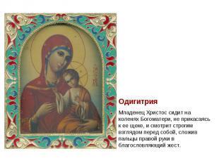 ОдигитрияМладенец Христос сидит на коленях Богоматери, не прикасаясь к ее щеке,