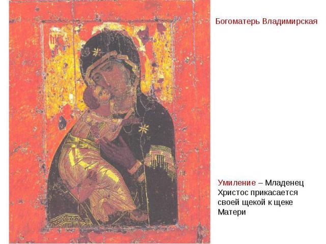 Богоматерь ВладимирскаяУмиление – Младенец Христос прикасается своей щекой к щеке Матери