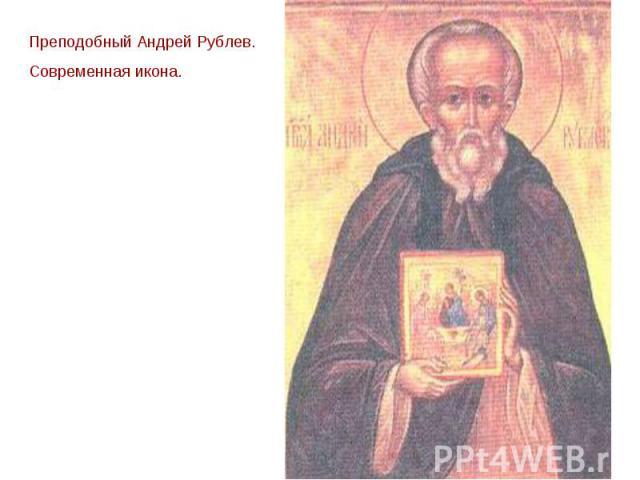 Преподобный Андрей Рублев.Современная икона.