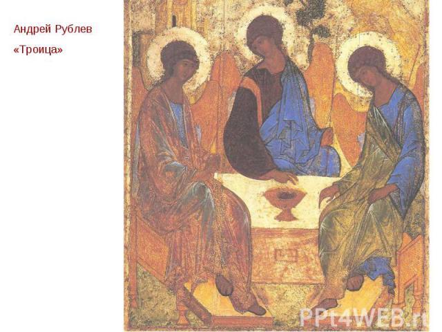Андрей Рублев«Троица»