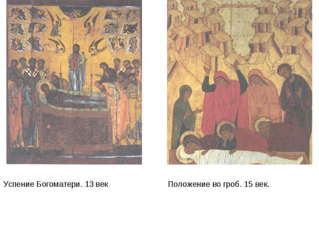 Успение Богоматери. 13 векПоложение во гроб. 15 век.