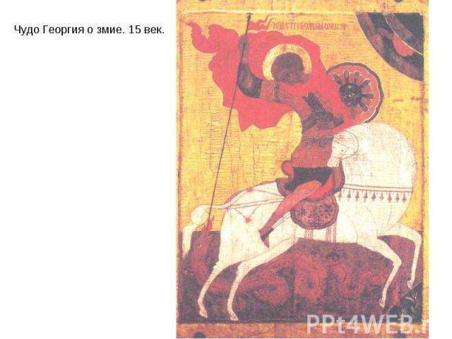 Чудо Георгия о змие. 15 век.