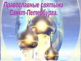 Православные святыни Санкт-Петербурга