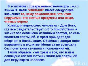 """В толковом словаре живого великорусского языка В. Даля """"святыня"""" имеет следующее"""