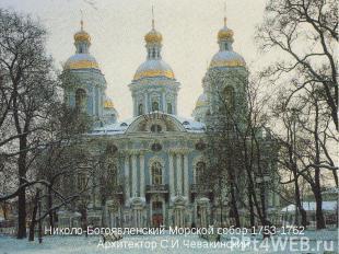 Николо-Богоявленский Морской собор 1753-1762Архитектор С.И.Чевакинский.