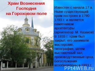 Храм Вознесения Господня на Гороховом полеИзвестен с начала 17 в. Ныне существую