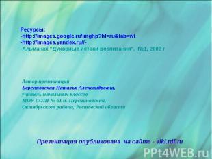 Ресурсы:-http://images.google.ru/imghp?hl=ru&tab=wi -http://images.yandex.ru//-