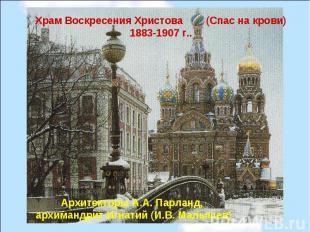 Храм Воскресения Христова (Спас на крови)1883-1907 г..Архитекторы А.А. Парланд,