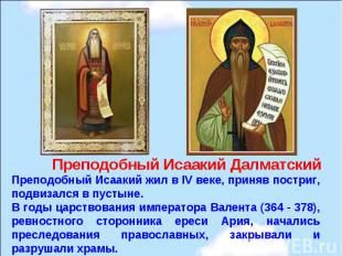 Преподобный Исаакий ДалматскийПреподобный Исаакий жил в IV веке, приняв постриг,