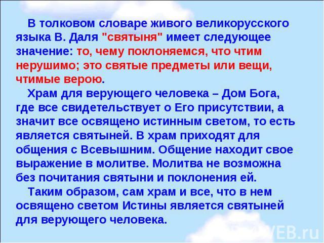 В толковом словаре живого великорусского языка В. Даля