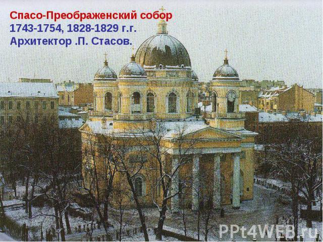 Спасо-Преображенский собор 1743-1754, 1828-1829 г.г.Архитектор .П. Стасов.