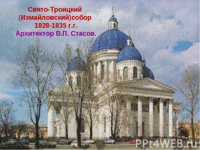 Свято-Троицкий (Измайловский)собор 1828-1835 г.г.Архитектор В.П. Стасов.