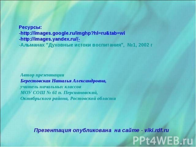 Ресурсы:-http://images.google.ru/imghp?hl=ru&tab=wi -http://images.yandex.ru//- -Альманах