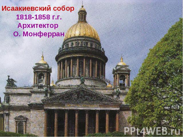 Исаакиевский собор 1818-1858 г.г.Архитектор О. Монферран