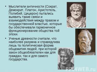 Мыслители античности (Сократ, Демокрит, Платон, Аристотель, Полибий, Цицерон) пы