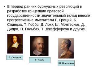 В период ранних буржуазных революций в разработке концепции правовой государстве