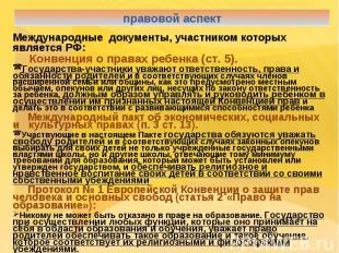 правовой аспектМеждународные документы, участником которых является РФ: Конвенци
