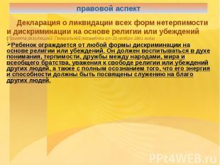 правовой аспект Декларация о ликвидации всех форм нетерпимости и дискриминации н