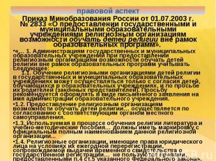 правовой аспектПриказ Минобразования России от 01.07.2003г. №2833 «О предостав