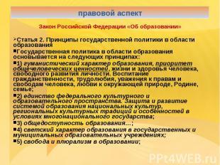 правовой аспектЗакон Российской Федерации «Об образовании»Статья 2. Принципы гос