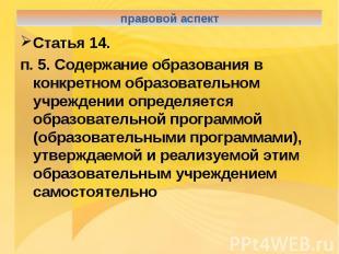 правовой аспектСтатья 14. п. 5. Содержание образования в конкретном образователь