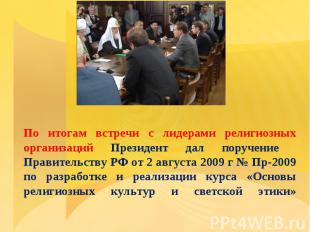 По итогам встречи с лидерами религиозных организаций Президент дал поручение Пра