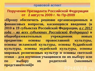 правовой аспектПоручение Президента Российской Федерации от 2 августа 2009 г. №